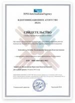 Авторский сертификат регистрации имени или псевдонима ISNI